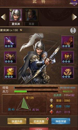 《群雄逐鹿》游戏评测:武器飞升如何打造绝世神兵