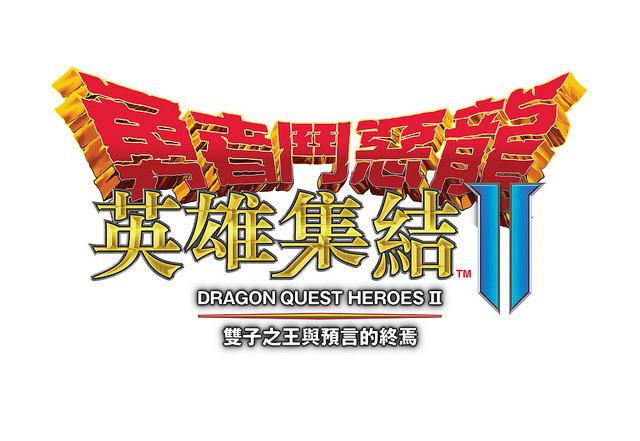 《勇者斗恶龙英雄2》繁中版