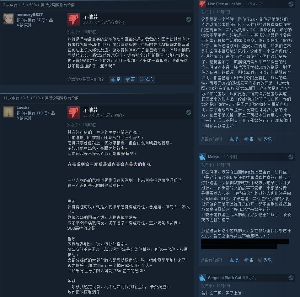 《四海兄弟3》遭玩家差评