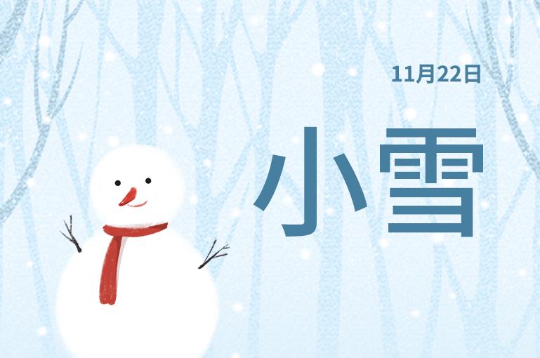 """""""小雪雪满天,来年必丰年""""——小雪一个浪漫的节气"""