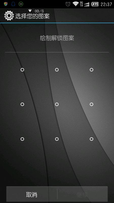 安卓手机怎样设置绘制手势解锁