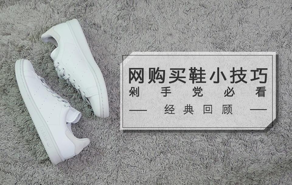 剁手党必看!网购买鞋小技巧丨经典回顾