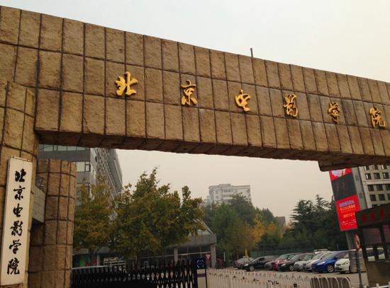 北京电影学院成立翟天临事件调查组