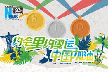 约会里约奥运,中国加油!