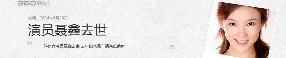 女演员聂鑫去世_6月30日下午,女演员聂鑫因病去世.