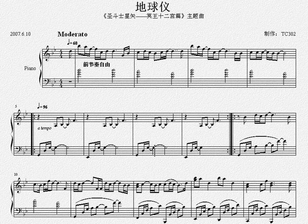 地球仪电吉他谱 - 地球仪中国