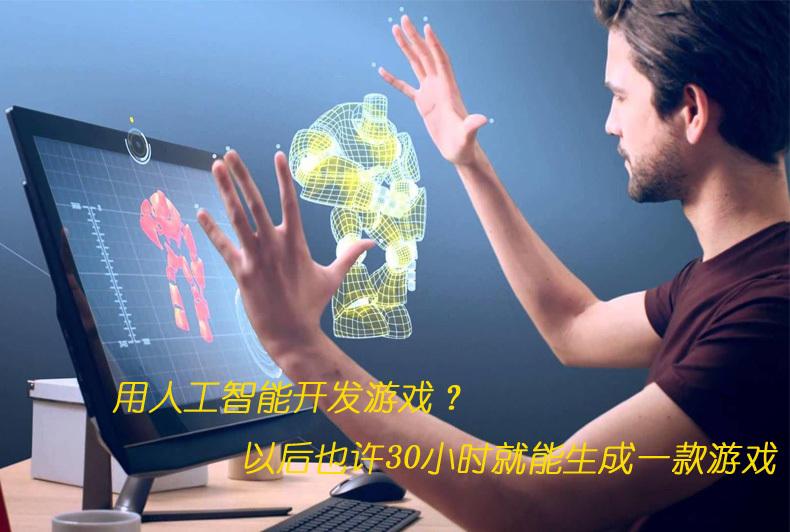用人工智能开发游戏?