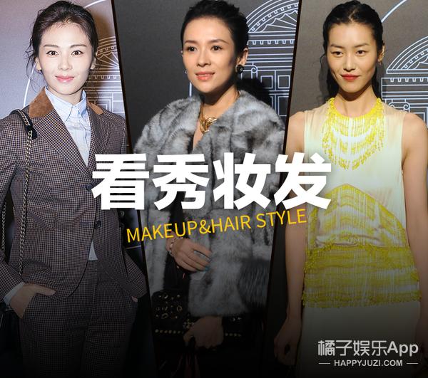 章子怡、刘涛、刘雯争艳Prada秀场,这也是场熟女间的妆发较量啊