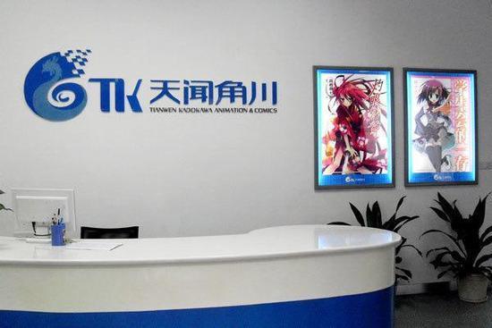 腾讯收购天闻角川41%股份