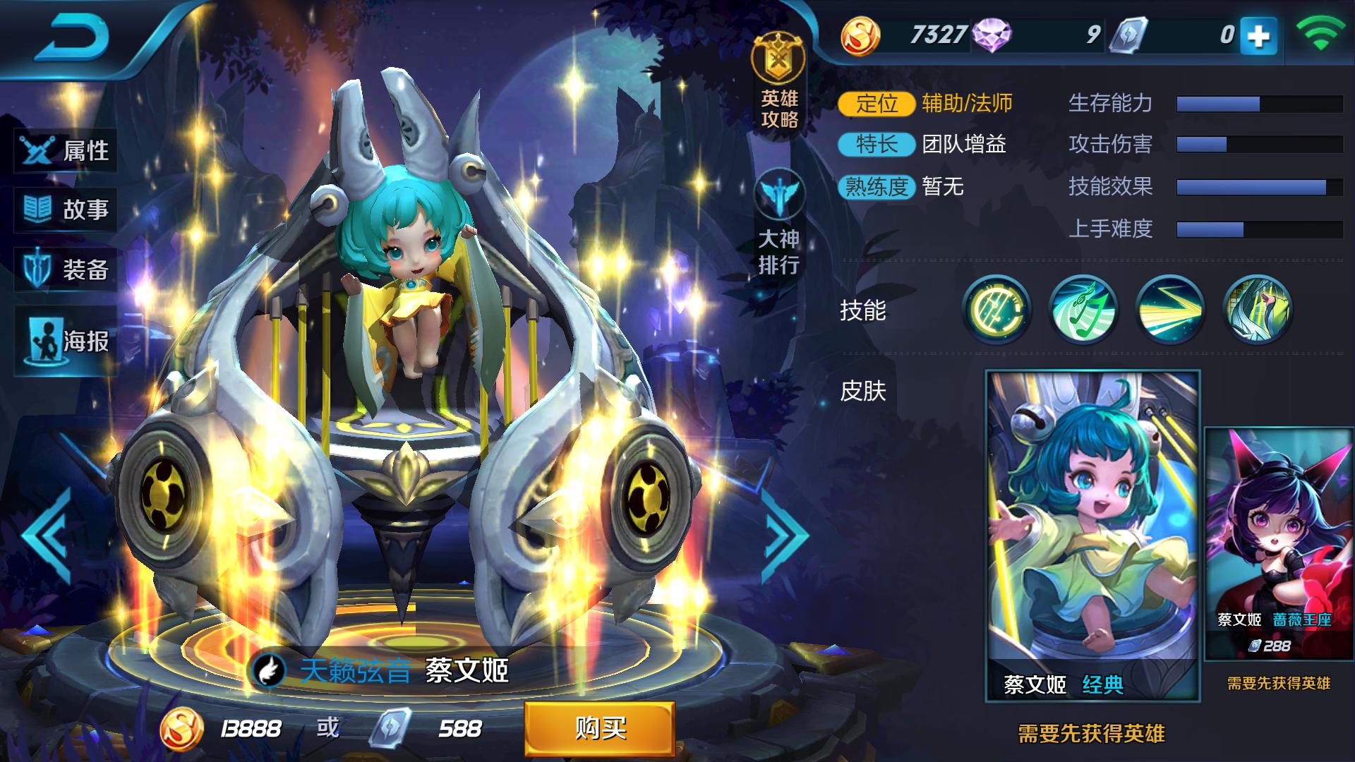 《王者荣耀》8月4日体验服更新