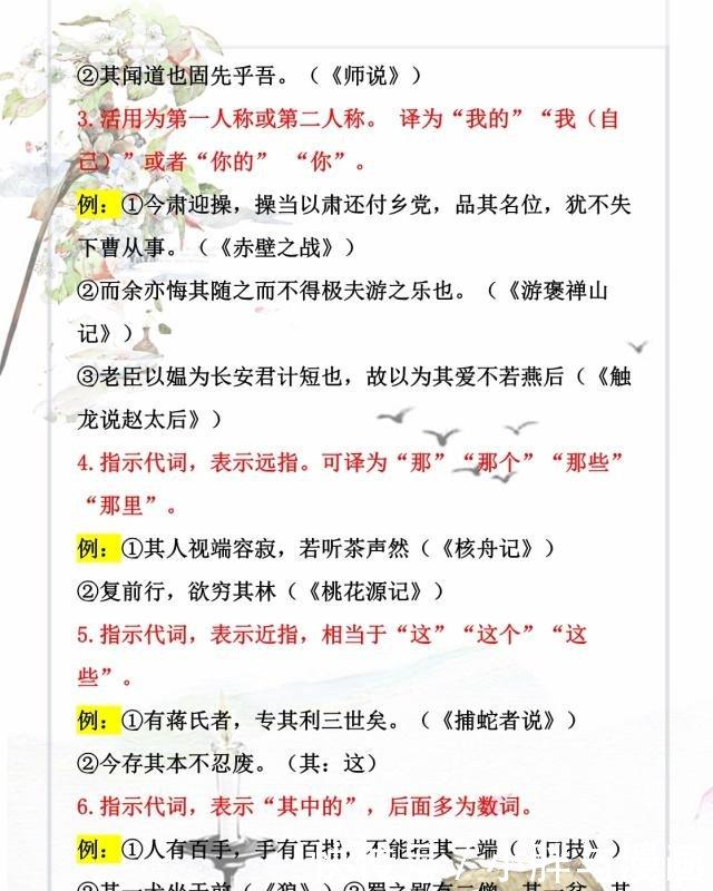 初中初中7~9语文文言文常考年级用法归纳(附顺金湖v初中曹佳俊虚词图片