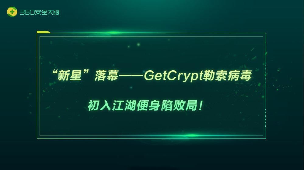 """""""新星""""落幕——GetCrypt勒索病毒初入江湖便身陷败局!"""