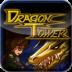 龙之塔DragonTower