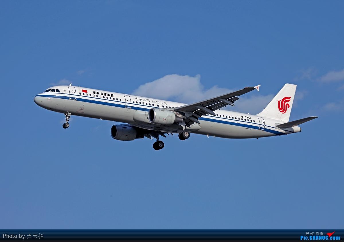 广州到济南飞机航班