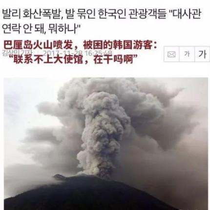 相比于中国游客安心的回国,韩国游客仍滞留于巴厘岛,并且表示自家大使