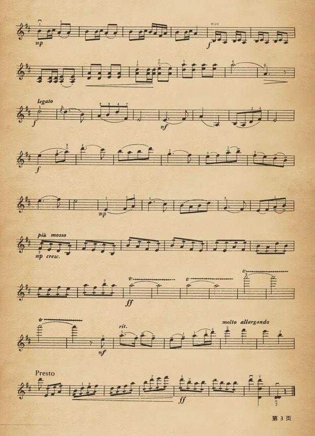 求一份小提琴琴谱图片