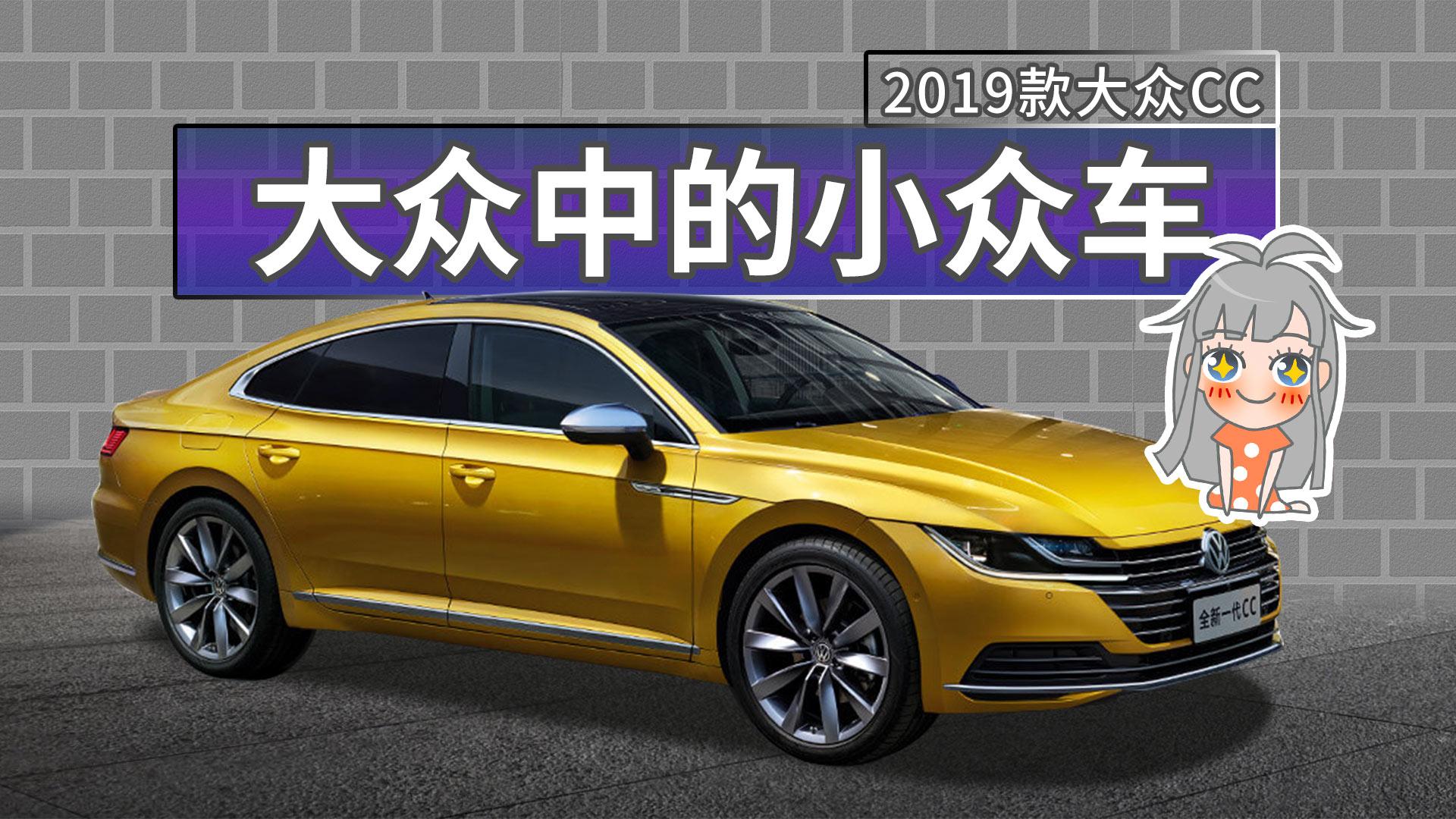 【购车300秒】小众的大众车 2019款大众CC车型解析