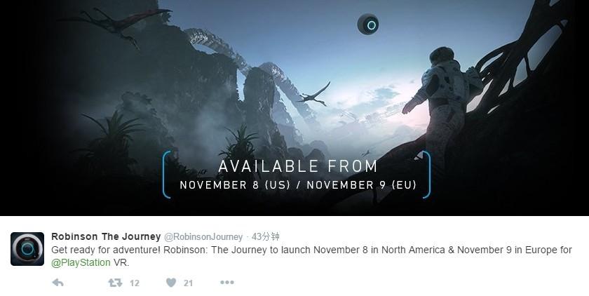 《罗宾逊:旅途》11月8日发售