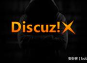 【漏洞分析】Discuz X3.3补丁安全分析