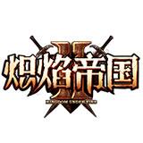 炽焰帝国2