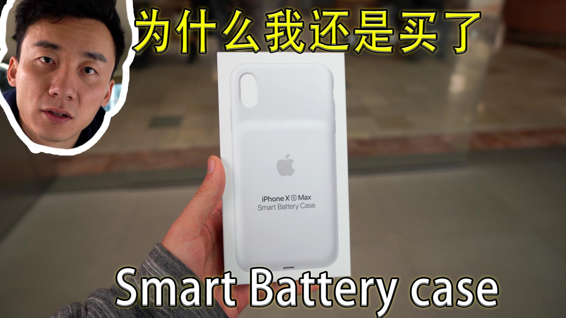 为什么我还是选择购买这款智能电池手机壳?