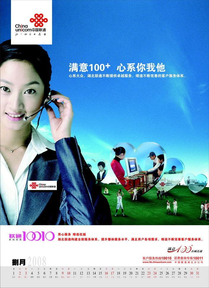 并满足您多样化,个性化的服务需求,中国联通采用先进的呼叫中心技术图片