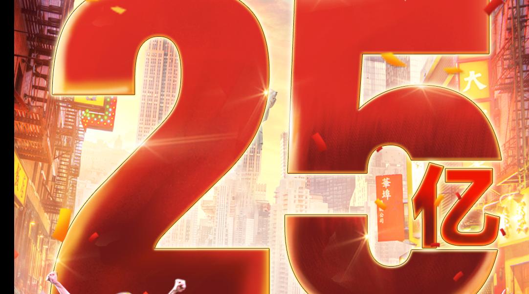 我们的文化该如何输出?《唐人街探案2》在国际舞台上讲好中国故事