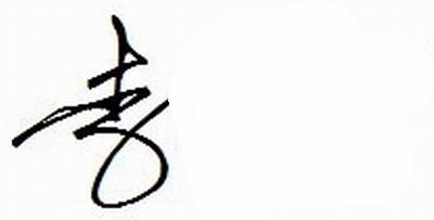 求设计李浩君的艺术字,最好配图,谢谢