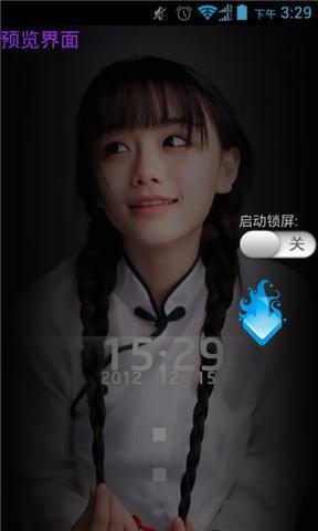 南笙姑娘壁纸锁屏(来自:)