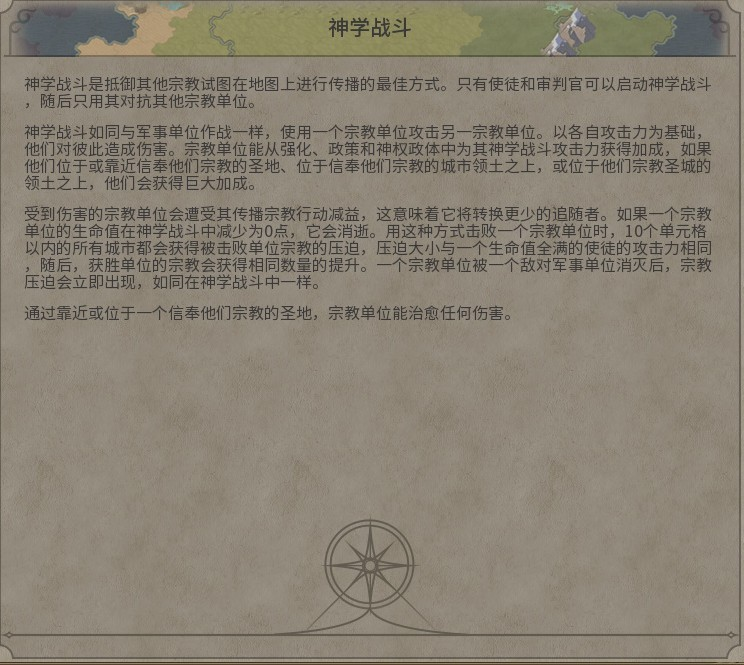 文明6宗教-神学战斗.jpg