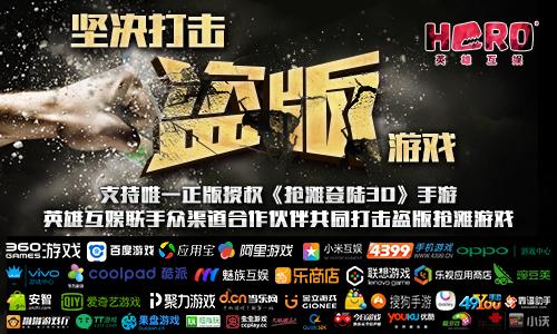 首都版权局助阵 英雄互娱宣布成立反盗版联盟 ...