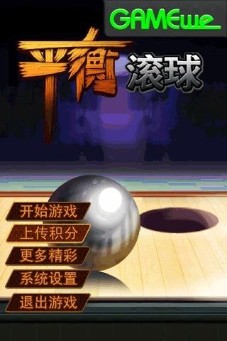 平衡滚球截图2