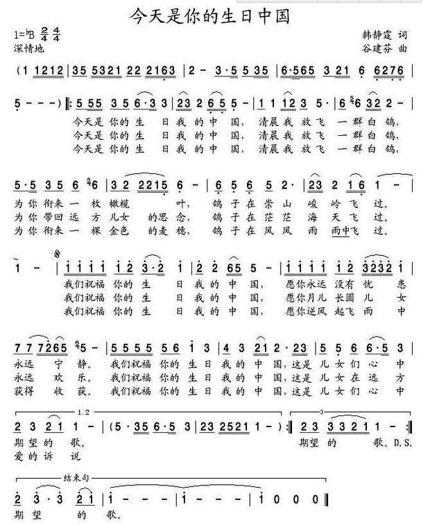我想问一下谁有歌谱今天是你的生日,中国刚才的歌谱不