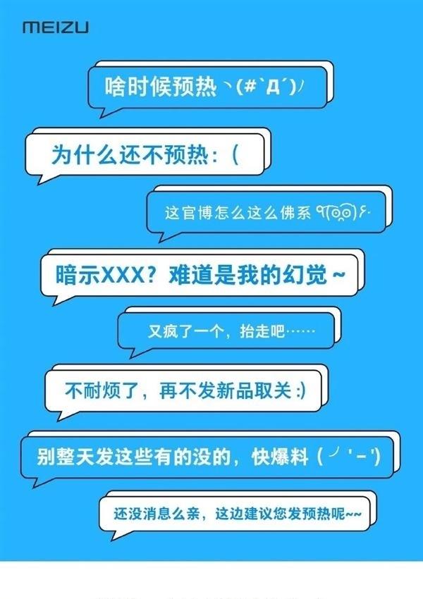 辣评烩:魅族明日10点公布重要消息 移动5G手机先行者X1入网