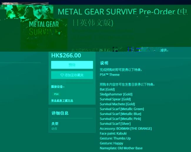 《合金装备:幸存》PS港服预购开启 215元包含中文版