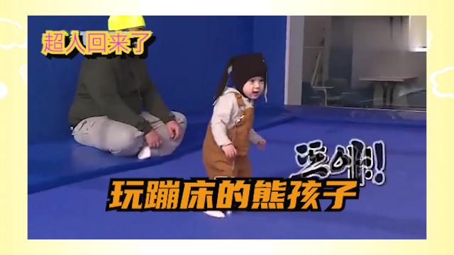 超人回来了:宝宝玩蹦床超兴奋,加速小短腿太可爱!