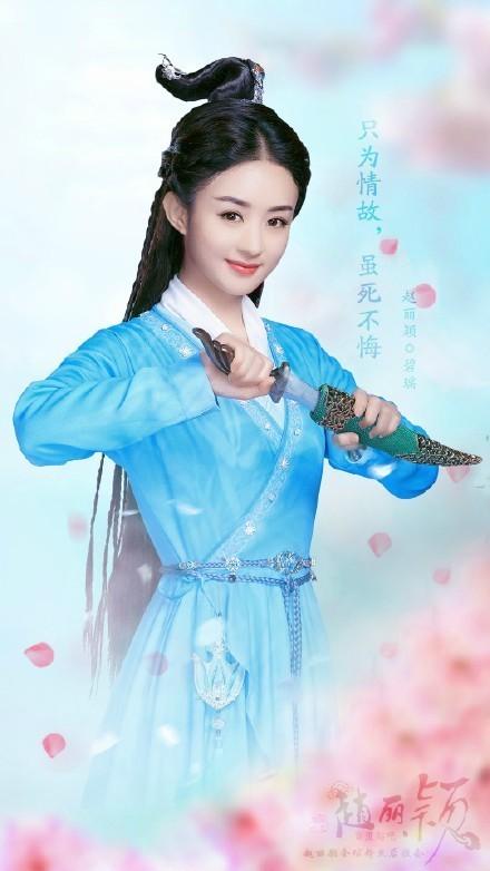 赵丽颖在哪个电视剧里饰演碧瑶