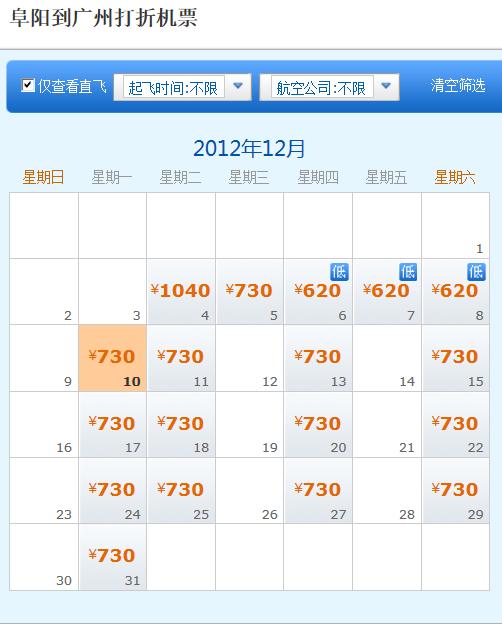 阜阳到广州的飞机票多少钱
