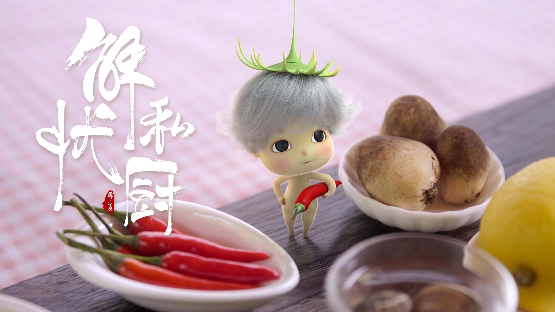 解忧私厨10 双城恋人冬阴功