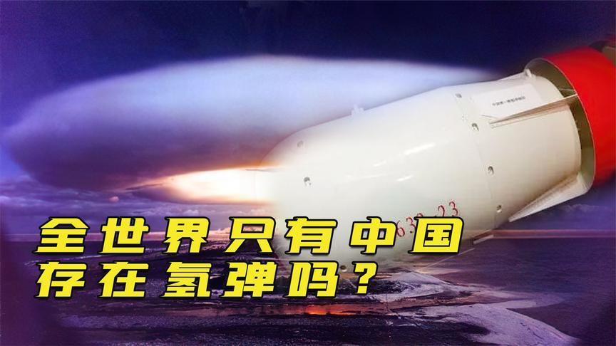 中国独创氢弹构型,成为唯一一个长期保存氢弹的国家,完胜美国