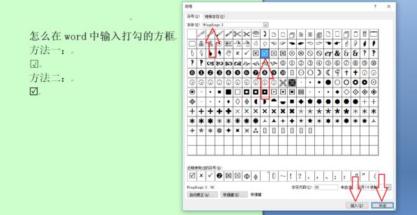 在word中输入打勾的条件_360问答室内设计资格证方框图片