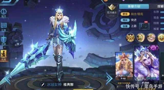 2,雅典娜   冰冠女神