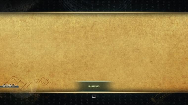 古剑奇谭ol服务器已满员未开服无法连接怎么办?
