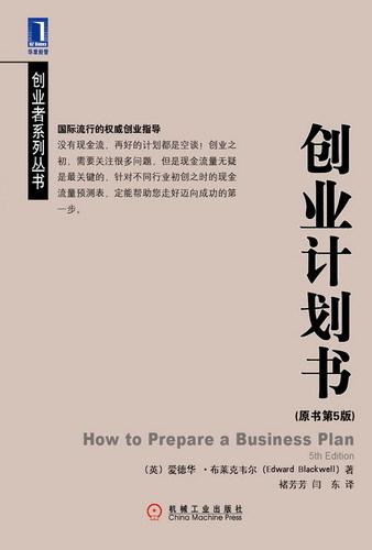 创业计划书_360百科