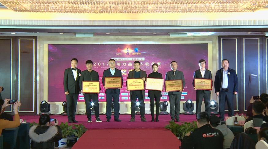 影响力品牌人物年度颁奖盛典圆满落幕 2018评选活动正式启动