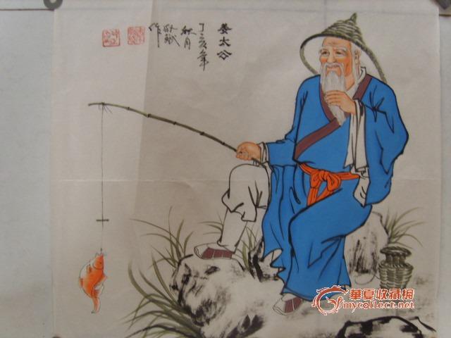 姜子牙钓鱼手绘图片大全