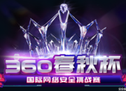 """【精彩集锦】点燃429首都网络安全日,""""360春秋杯""""树立赛事新高度"""