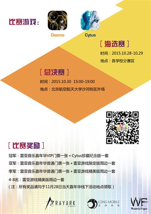 《相约指尖舞蹈,共赴雷亚嘉年华》——雷亚音游北京高校挑战赛