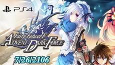 PS4《精灵剑士F:邪神降临》美版7月26日对外发售