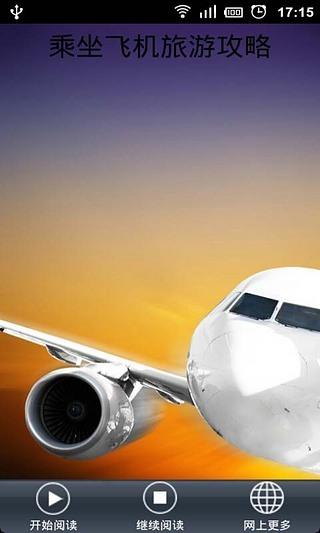 乘坐飞机旅游攻略_360手机助手